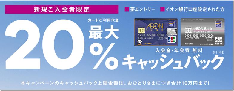 イオンカードで最大20%キャッシュバック